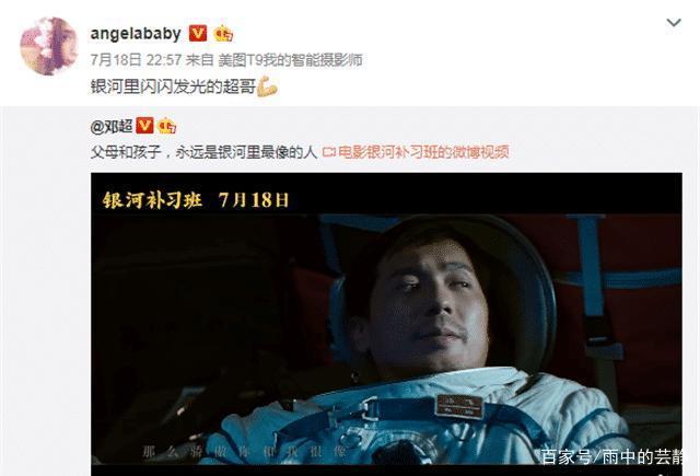 邓超新电影《银河补习班》上映,跑男团只有三人帮忙宣传