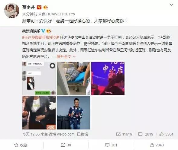 任达华被捅伤后首次发微博:平安,谢谢大家,众明星纷纷送平安