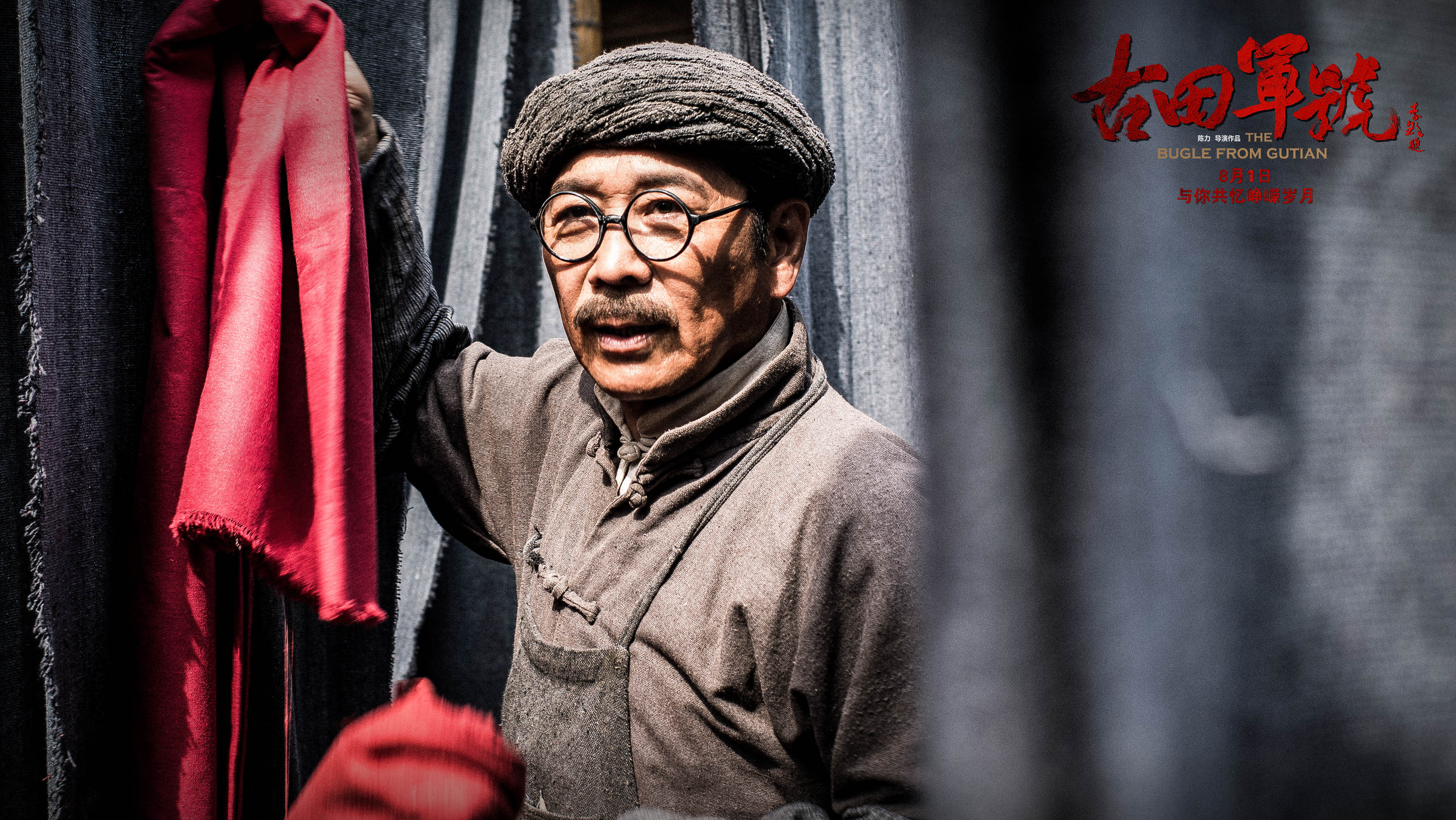 李幼斌孙维民《古田军号》饰演小人物 演技精湛接地气