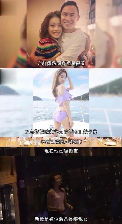 英皇太子爷杨政龙热吻新女友,他跟容祖儿传绯闻同时又换了俩女友