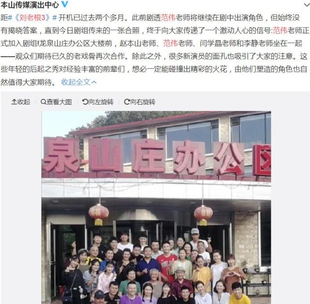 范伟近照曝光,正式进组《刘老根》,与赵本山时隔十年后再同框