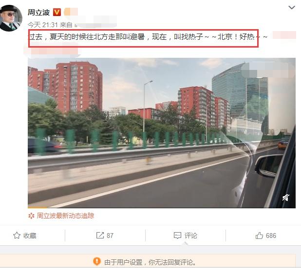 唐爽指控周立波公开辱华,真实人品被揭穿,周立波驱车前往北京