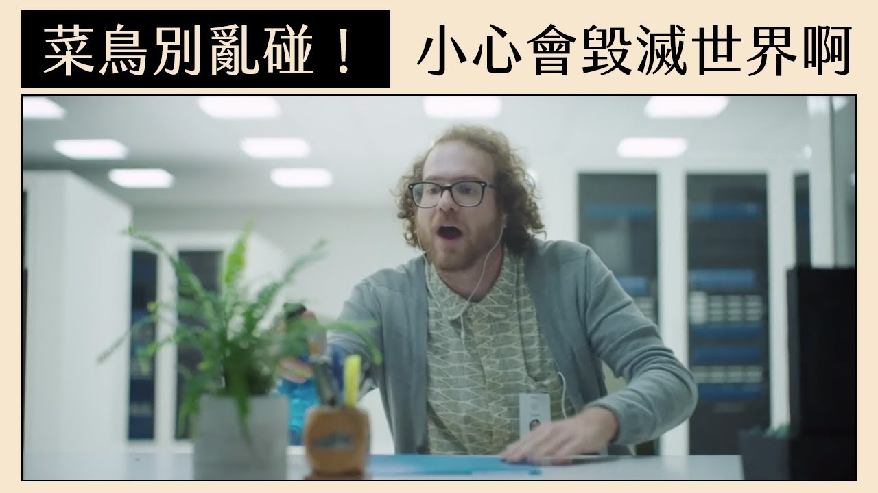 菜鸟別乱碰!小心会毁灭世界啊 🇺🇸 美国搞笑科技广告