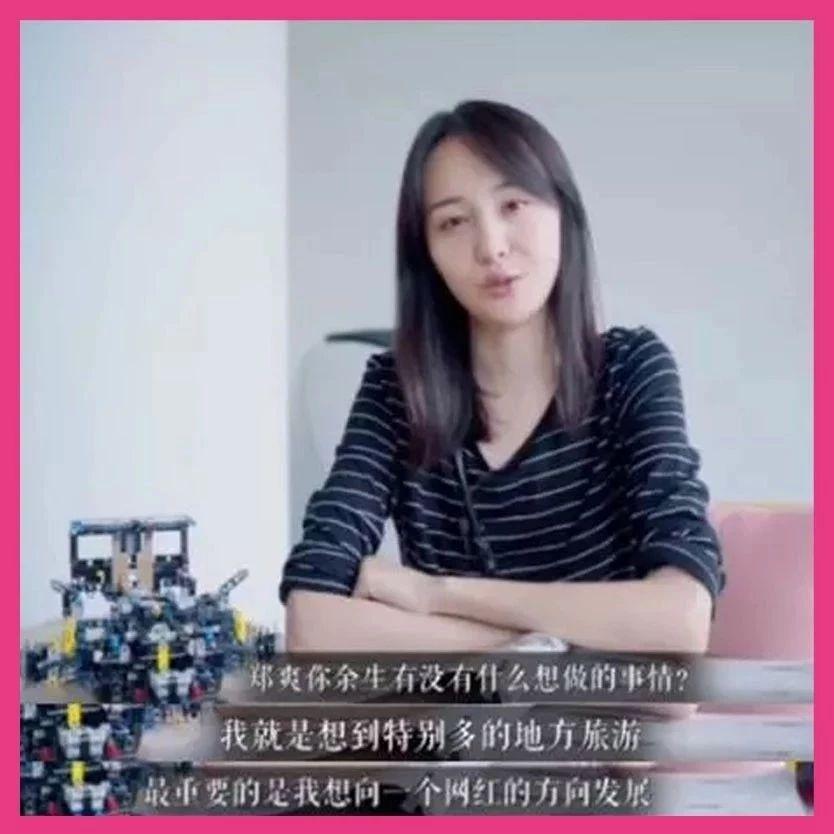 新剧扑街,郑爽准备放弃演戏,退圈做网红?