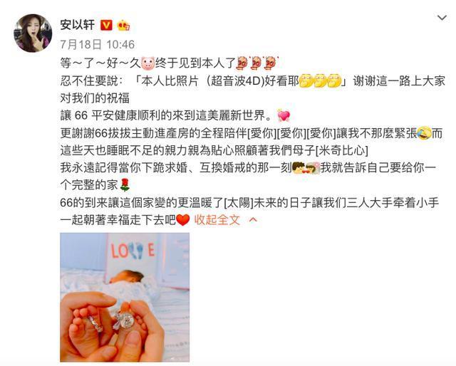 """安以轩自曝怀孕胖了16斤,晒""""豪华月子餐"""",网友:幸福爆表"""
