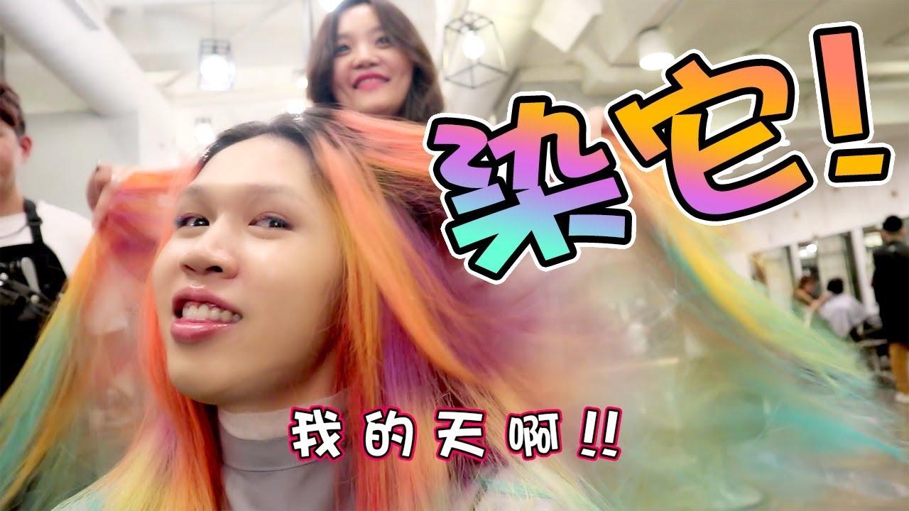 【我的橘绿渐层头】夏天的感觉!♥染♥它♥|Orange Teal Ombre Hair Dyed|Anima趴趴走【斐瑟髮廊PeiBei】