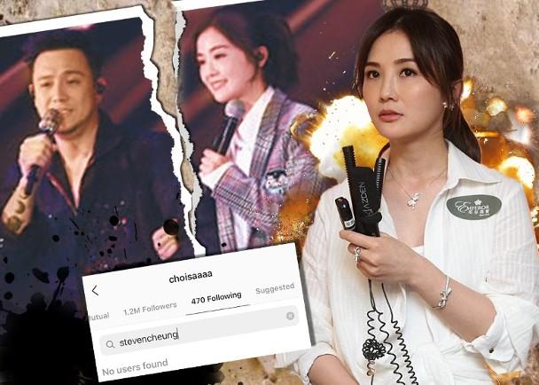 蔡卓妍取消关注张致恒 曾在BOYZ演唱会台上撒泪