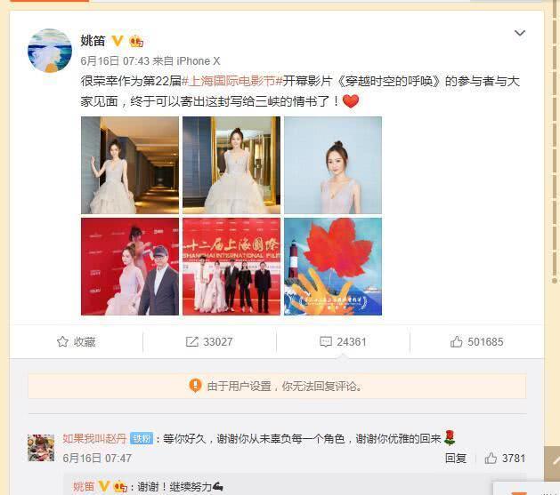 文章马伊琍宣布离婚,姚笛微博上线8分钟不发一言,还关了评论