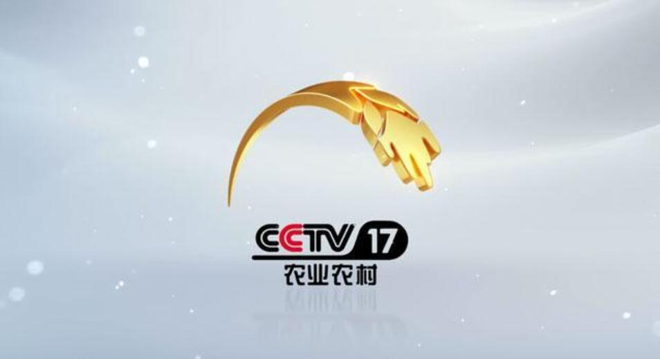 从CCTV-7到CCTV-17!全新的农业农村频道将于8.1试验播出