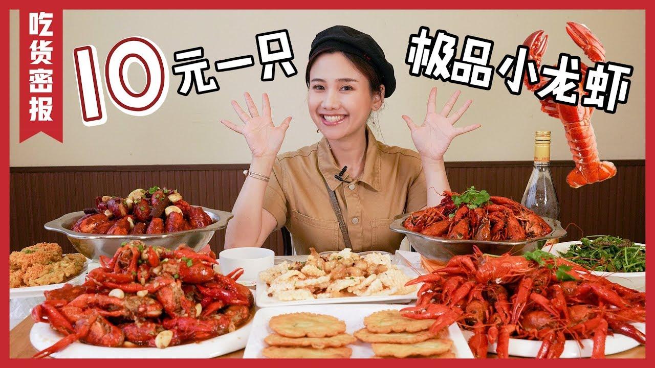 E2 100吨的小龙虾见过没?麻辣卤香🦞🦞吃到爽!  大胃王密子君Mires