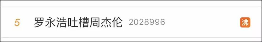 罗永浩吐槽周杰伦粉丝:烂歌词非说有文化