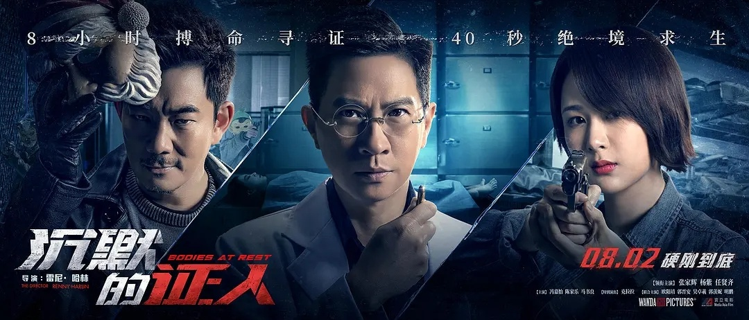 原创 《沉默的证人》第三次改档,难道片方自己都不看好张家辉和杨紫?
