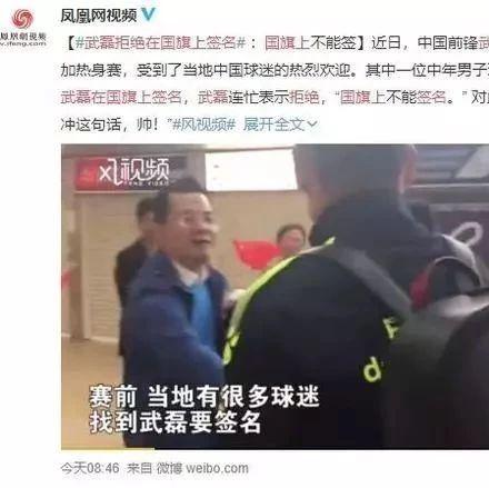 武磊拒绝在国旗上签名登顶微博热搜