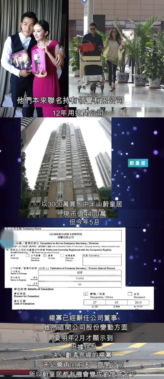 港媒曝刘恺威与杨幂离婚后获近亿物业 身家高达5亿成圈中笋盘