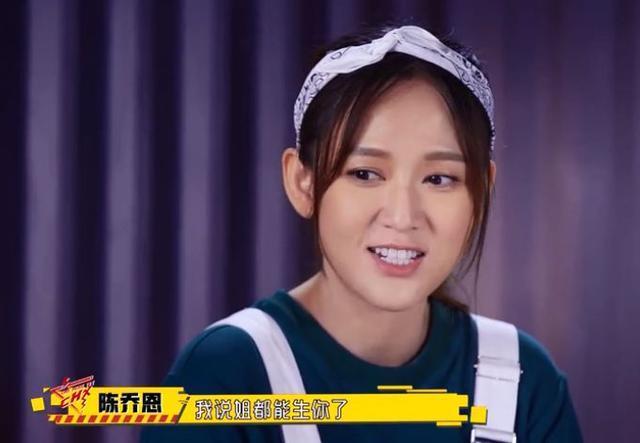 """陈乔恩无惧年龄,上节目被选手喊妈,和王一博再续前缘""""谈恋爱"""""""