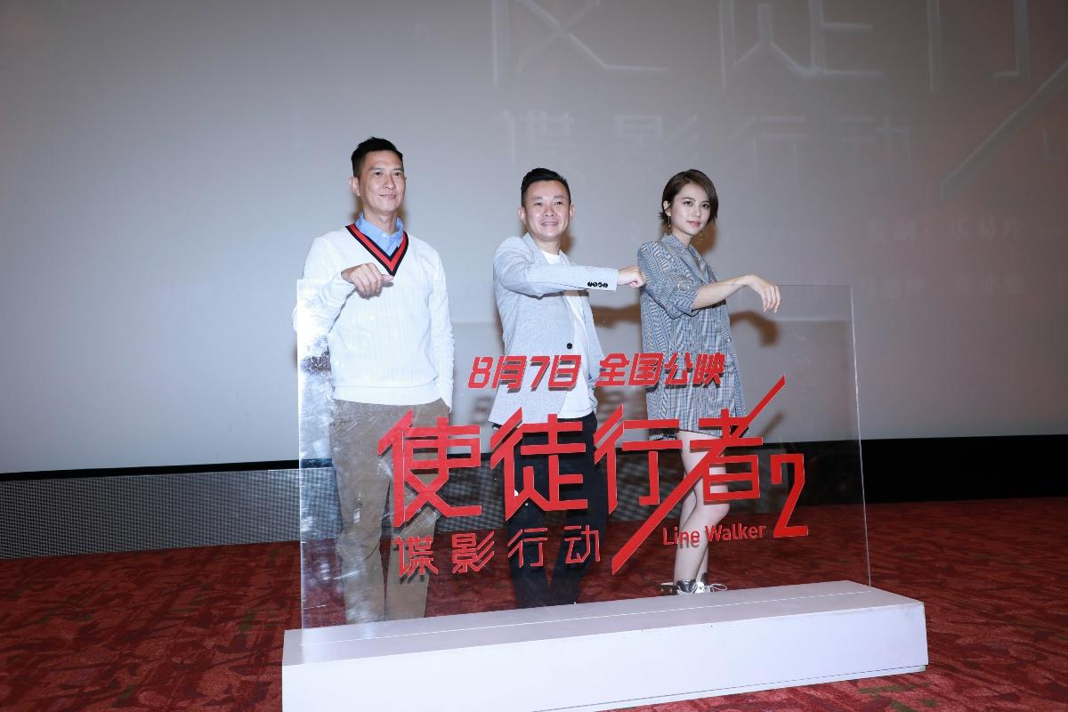 """《使徒行者2》上海首映 张家辉调侃戏里和古天乐""""男色生死恋"""""""
