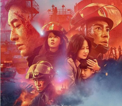 《烈火英雄》真实改编!使命不是煽情的砝码,你不懂的中国消防!
