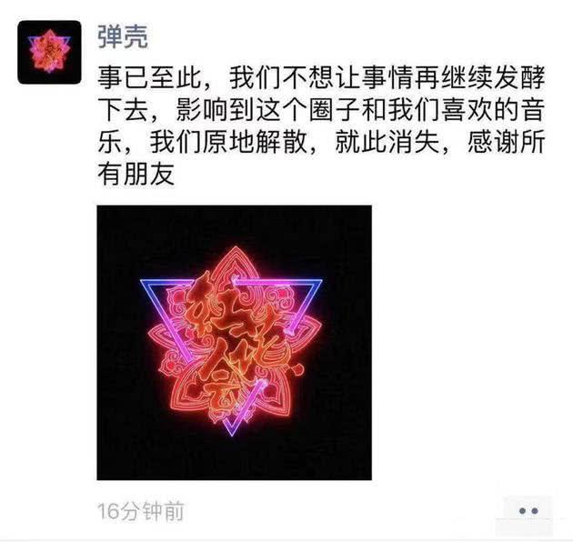 受贝贝直播影响,红花会宣布解散,前成员PGOne曾和李小璐传绯闻