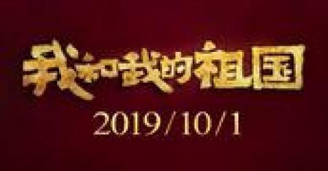 两个月后将迎来电影《我和我的祖国》,七大导演畅聊新中国记忆