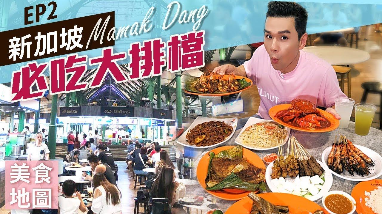 新加坡 Mamak Dang大排档必点小吃 ll Kevin想得美 ll Singapore Food Court Tour 2019 EP2