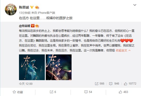 陈思诚转发佟丽娅对舞台剧感言:祝福你的圆梦之旅