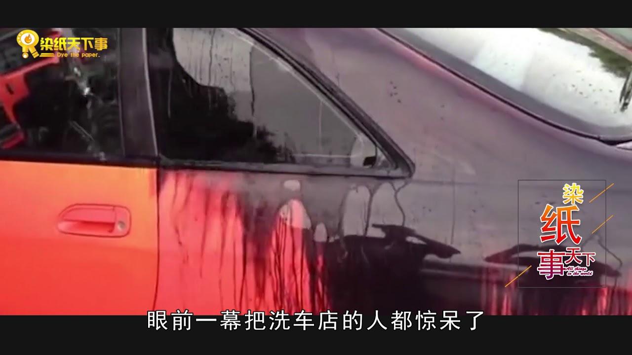 一种新型热变色的豪车,吓得洗车店以为要要赔光家产!