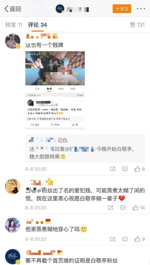 白敬亭粉丝不同意魏大勋和杨幂在一起,被杨幂粉丝骂得改名字了