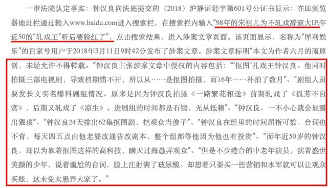 """被骂""""抠图轧戏王"""",钟汉良告造谣者索赔20万精神损失二审败诉"""