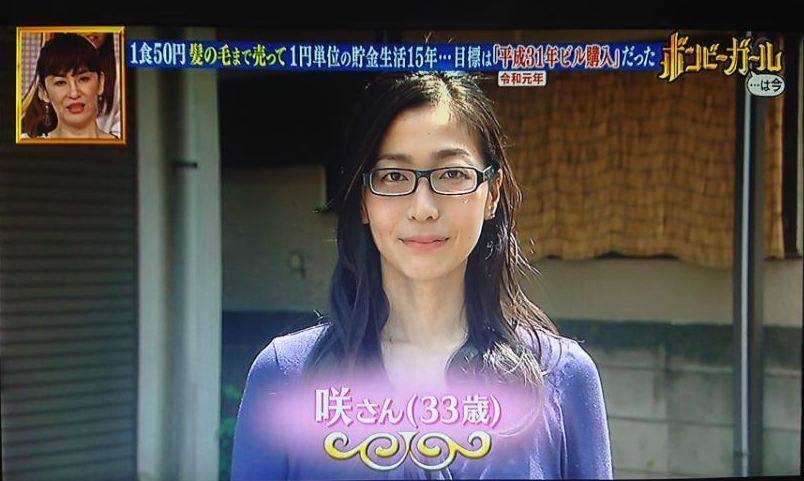 日本妹一天只花6块钱!!为了买下3栋豪宅,连长发也可以剪掉拿去卖!