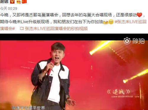 张杰又开演唱会,与谢娜离婚传闻伤及无辜张碧晨,是抹黑还是助攻