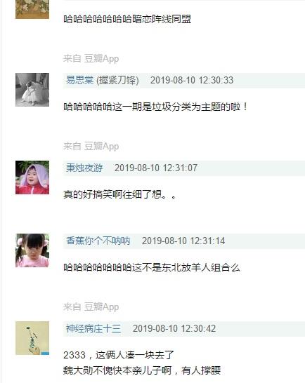 """《快乐大本营》宣传海报引争议,魏大勋与乔欣被内涵""""垃圾""""?"""