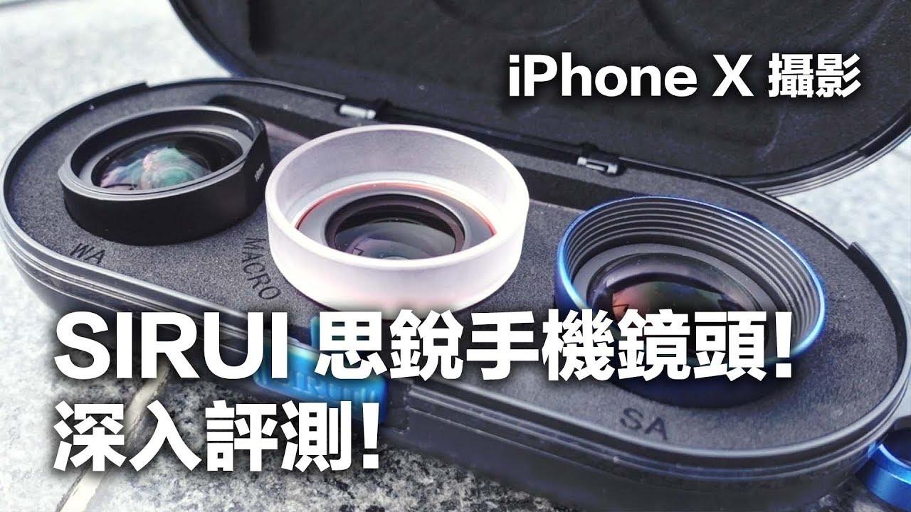 SIRUI思锐手机镜头 + iPhone X摄影评测   淘宝开箱