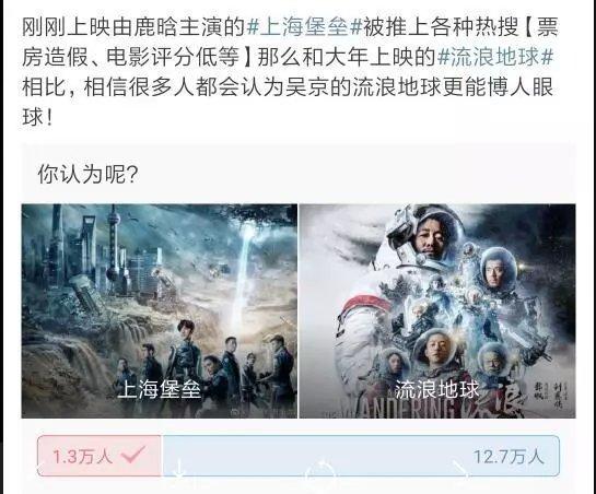 鹿晗搭档吴京参演《流浪地球》,票房与口碑能否完胜《上海堡垒》