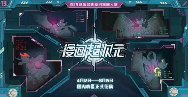 """专访翻翻动漫沈浩:漫画CP如何""""过冬"""""""