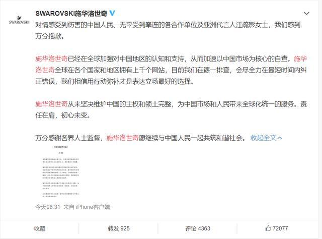 施华洛世奇向江疏影道歉,但江疏影仍与其解约:坚决维护国家主权