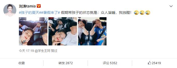 刘涛一家四口暑假幸福出游 老公儿女全熟睡超温馨