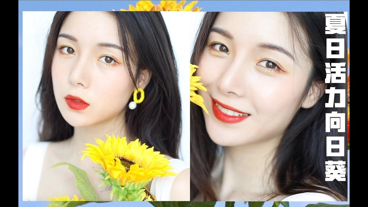 美芽| 夏日活力向日葵妆容 summer sunflower makeup | 西迟