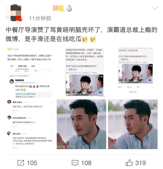 手滑?《中餐厅》导演点赞diss黄晓明微博:霸道总裁上瘾