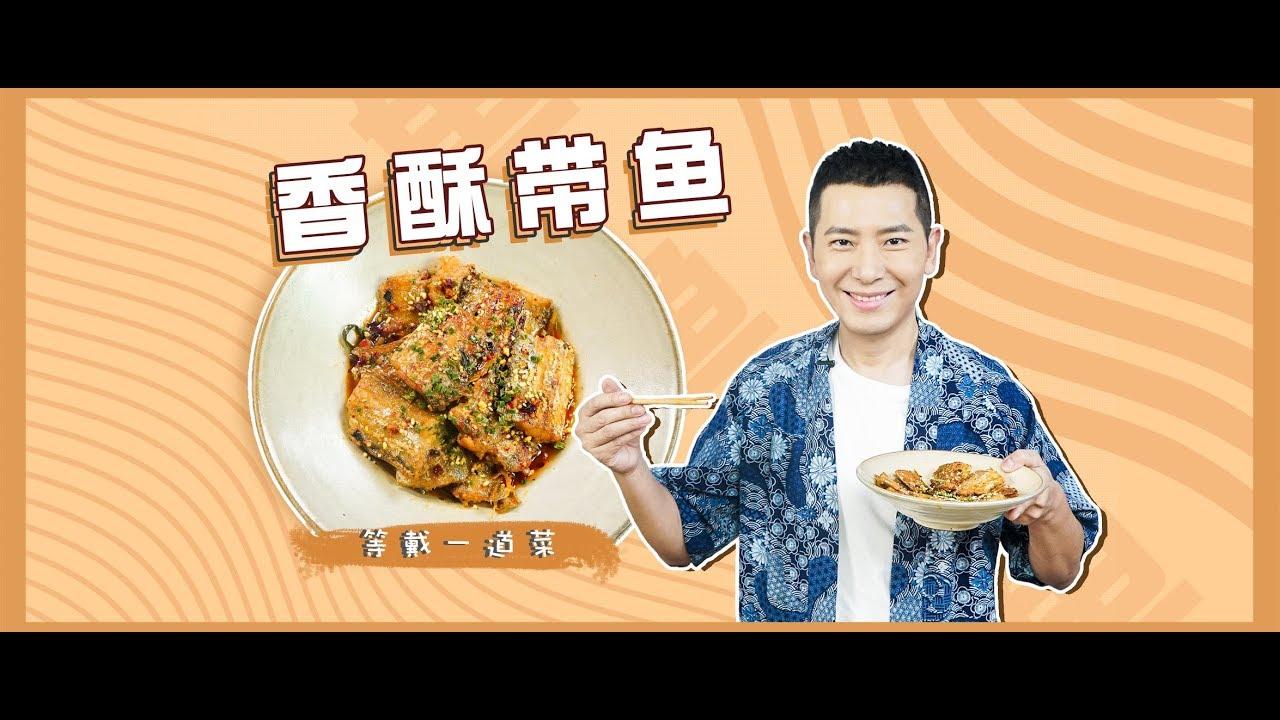 【罐头小厨】香酥带鱼:下饭神器啤酒炖带鱼,外酥里嫩,好吃到哭!