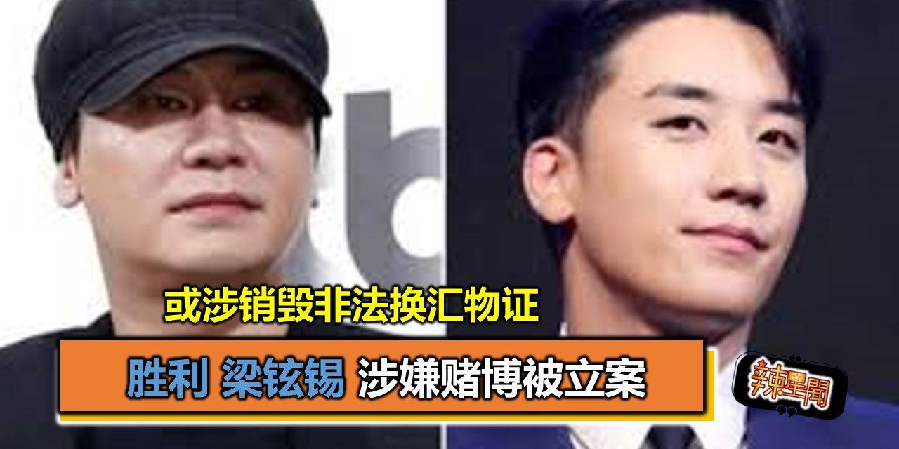 胜利梁铉锡涉嫌赌博被立案 或涉销毁非法换汇物证