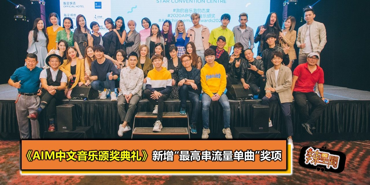 "《AIM中文音乐颁奖典礼》新增""最高串流量单曲""奖项"