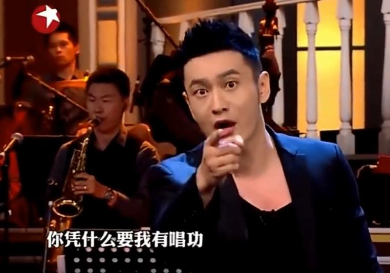 黄晓明:我连演技都没有,还要求我会唱歌?网友:你收钱了啊!