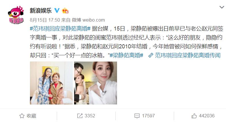 """网传梁静茹疑似离婚?范玮琪""""大嘴巴""""回应,微博评论区一片骂声"""