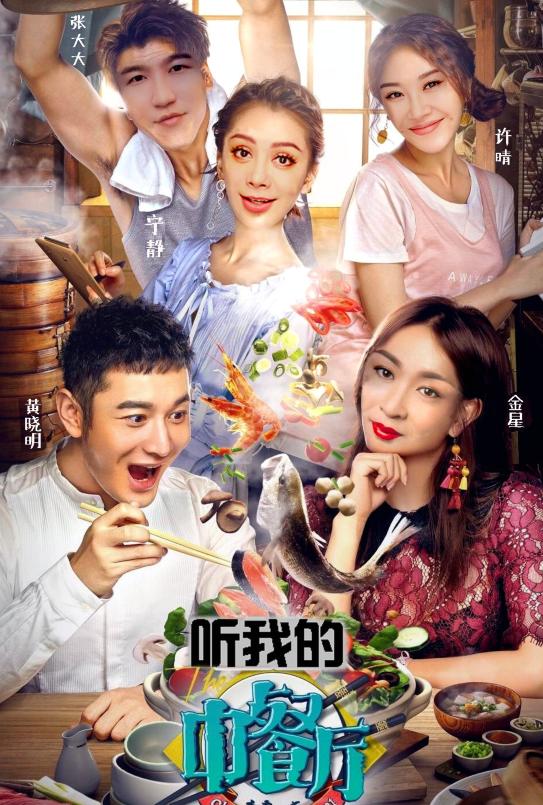 网友P图《中餐厅》海报,黄晓明的搭档换成这4位,谁受得了?
