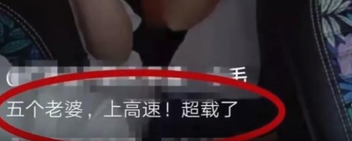 「载我5个老婆出去玩」,男子爽拍片炫耀…网友秒报警!