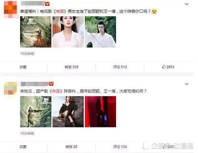 赵丽颖回归第一部剧,不是搭档王一博,而是颜值人气逆天的他!