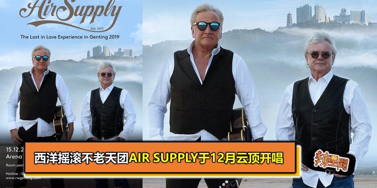 西洋摇滚不老天团Air Supply于12月云顶开唱