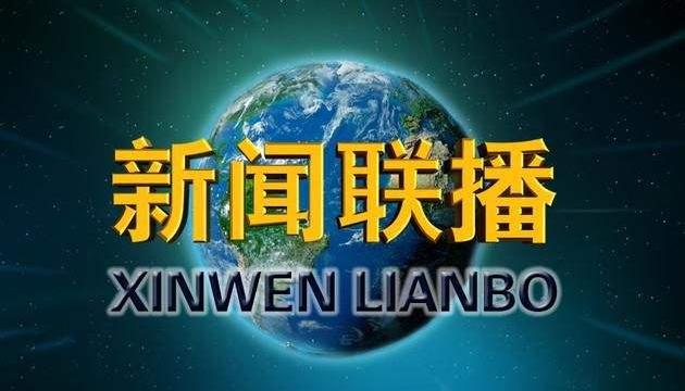 中国最老牌节目《新闻联播》,为何突然爆火?网友:比追剧还过瘾