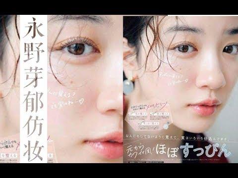 美芽| 永野芽郁仿妆 日系少女的妆容秘诀~ Mei Nagano cover makeup