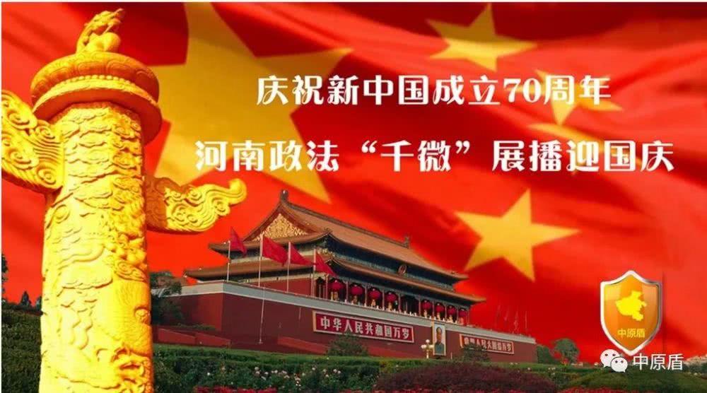 """河南政法""""千微""""展播迎国庆——《放心吧老弟》"""